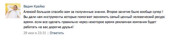 Снимок экрана 2014-07-31 в 1.25.51