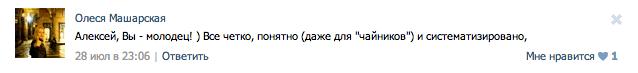 Снимок экрана 2014-07-31 в 1.26.23