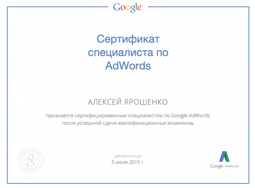 adwords-sertifikat
