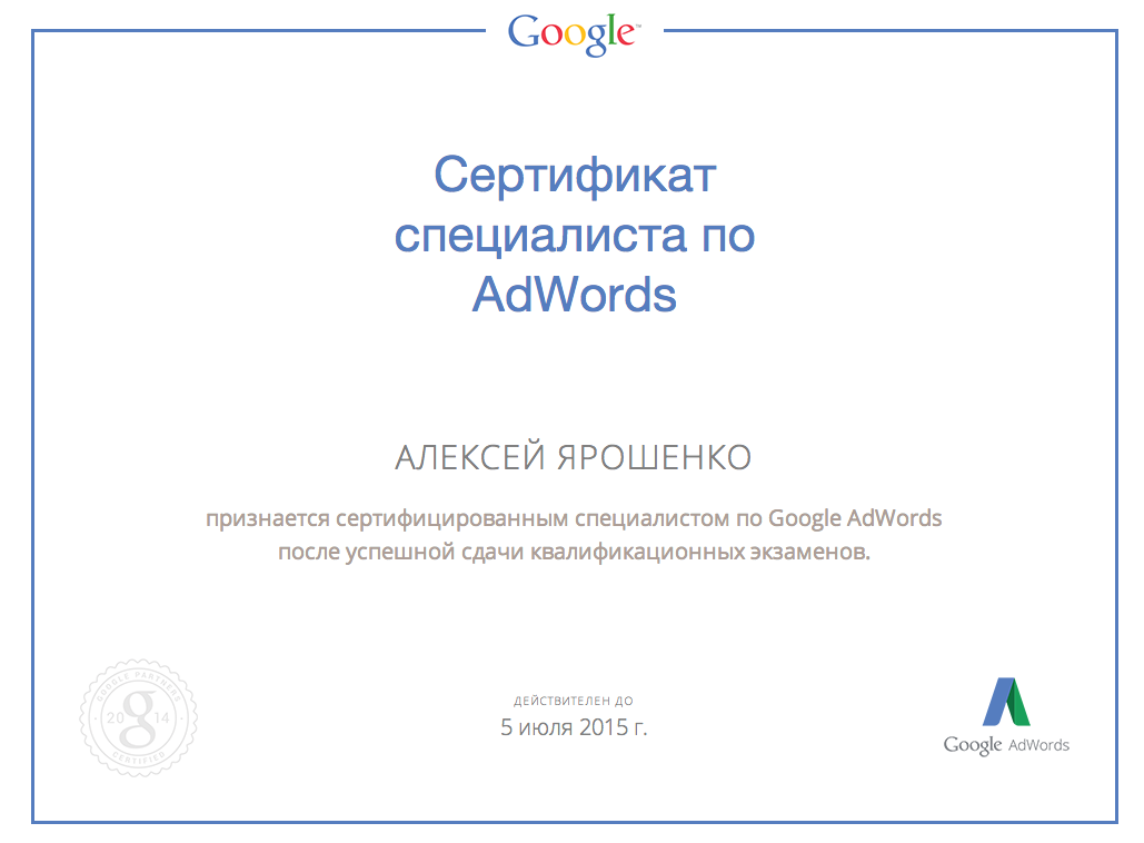 Сертификат контекстная реклама работа в интернет по рекламам