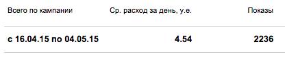 Снимок экрана 2015-05-04 в 2.43.22