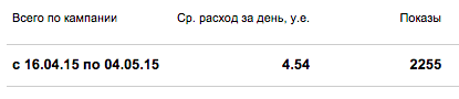 Снимок экрана 2015-05-04 в 2.43.43