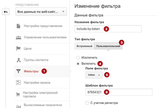 Создаем фильтр в Google Analytics, который пропускает только посещения с нашим пользовательским параметром.