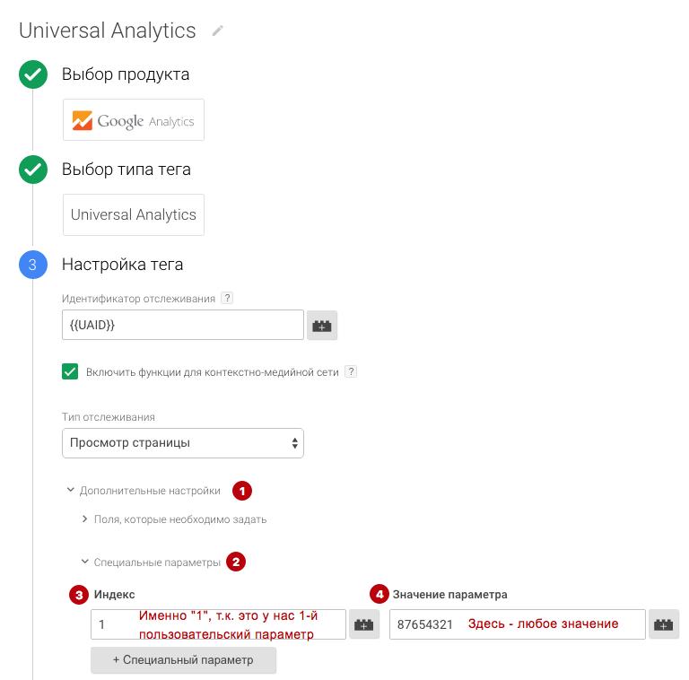 Добавляем пользовательский параметр через Google Tag Manager
