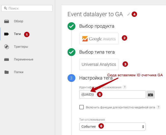 """Создаем тег Google Analytics типа """"событие""""."""