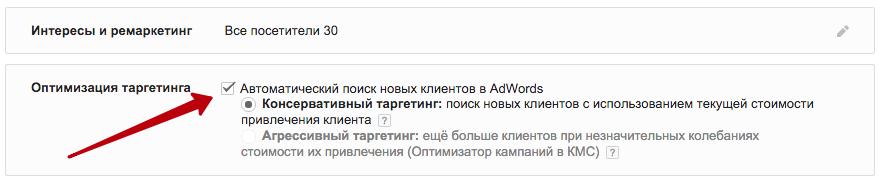 Оптимизация таргетинга. Автоматический поиск новых клиентов в AdWords. Консервативный таргетинг