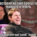 Как отслеживать JavaScript события в Google Analytics через Tag Manager