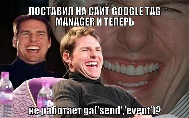 GTM не работает с ga('send', 'event')